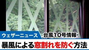 窓割れ防止